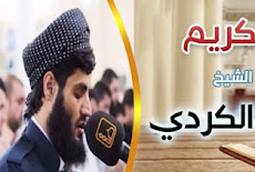 القرآن الكريم كاملاً بصوت القارئ الشيخ رعد محمد الكردي - تلاوة عذبة !!!!