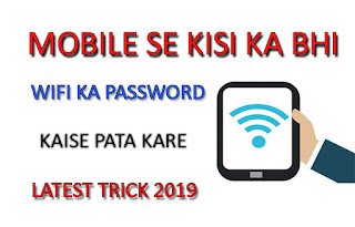 Computer और Mobile में Wifi Ka Password Kaise Pata Kare