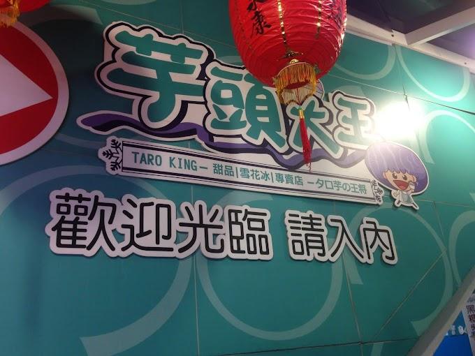 食|【大安區】永康街-芋頭大王,芒果芋頭雪花冰