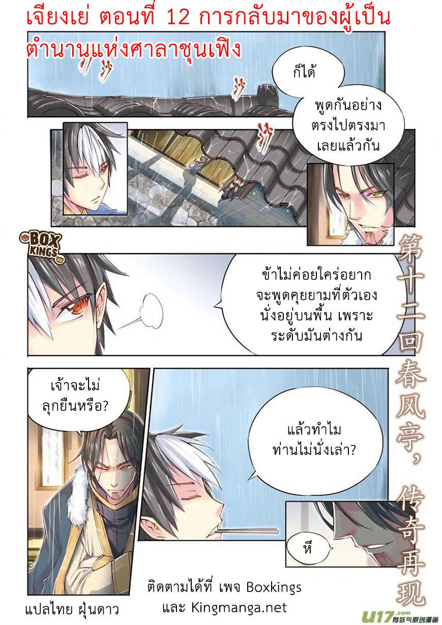 Jiang Ye ตอนที่ 12 หน้า 1
