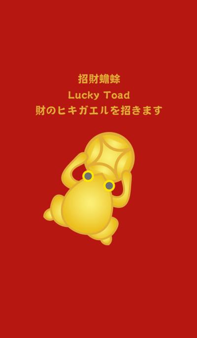 황금 두꺼비 - 가장 강한 금 수송