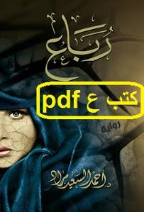 تحميل رواية رباع pdf أحمد السعيد مراد