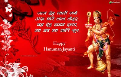 Hanuman Jayanti pics
