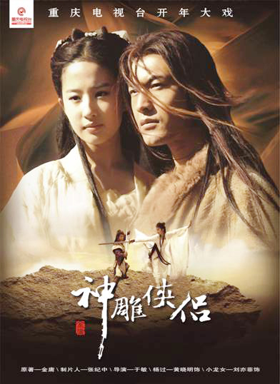 Return of the Condor Heroes [Eng-Sub] 1-41 END | 神雕侠侣 | Chinese Series | Chinese Drama