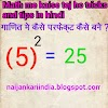 Math me kaise tej ho math tricks in hindi