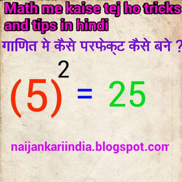 Math me kaise tej ho math tricks in hindi