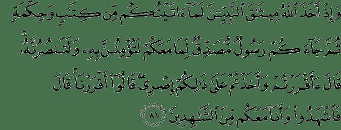 Surat Ali Imran Ayat 81