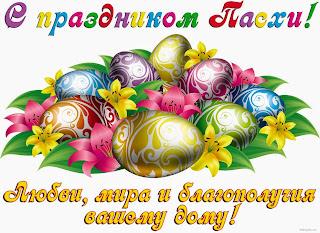Картинки по запросу праздник пасха