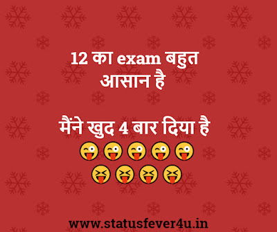 12 का exam funny status in hindi