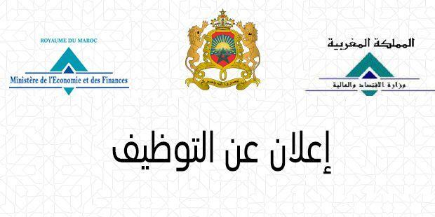وزارة الاقتصاد والمالية: مباراة توظيف 173 متصرف من الدرجة الثانية في عدة تخصصات نتائج الانتقاء