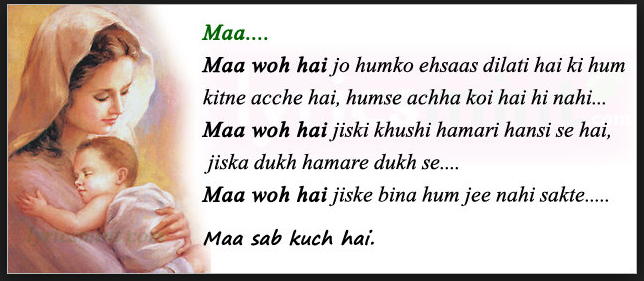 Love you mom quotes in hindi