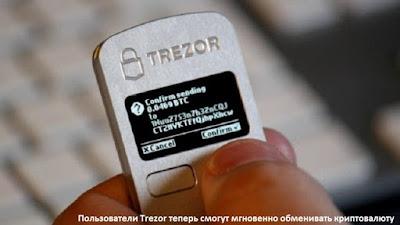 Пользователи Trezor теперь смогут мгновенно обменивать криптовалюту
