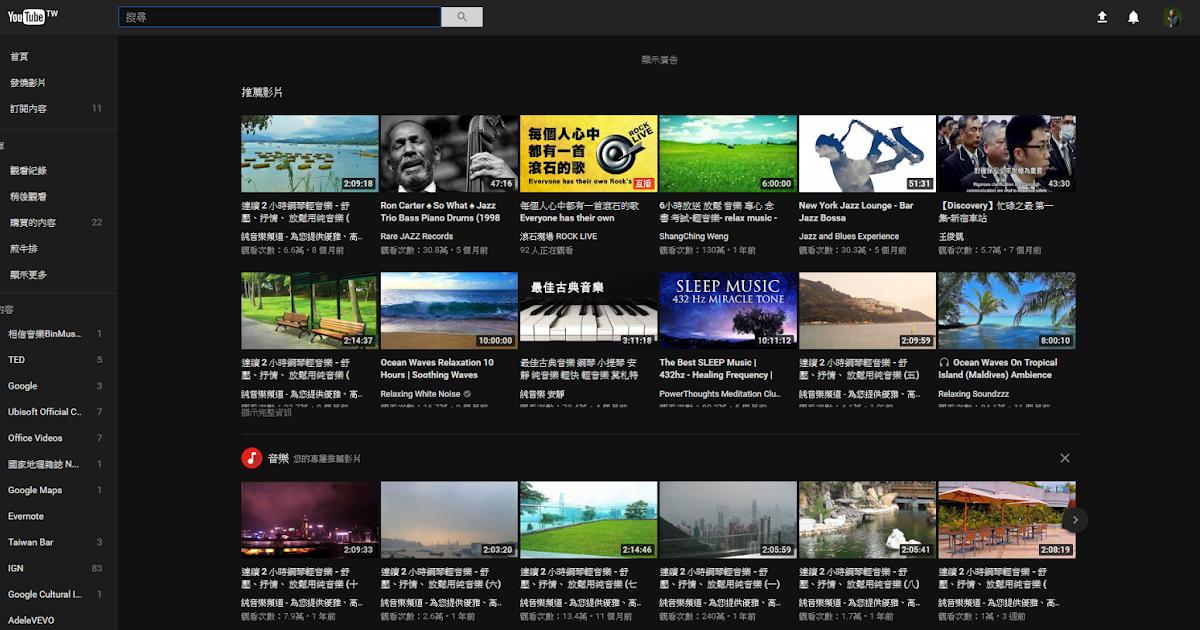 YouTube 簡約黑色劇院介面正式推出,立即啟動不需改程式碼