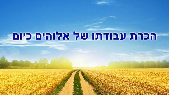 משיח,ישוע, אלוהים, אחרית הימים, אמונה באלוהים