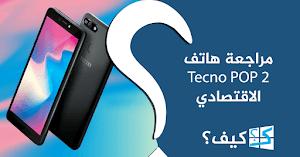 مواصفات وعيوب هاتف Tecno POP 2 Power