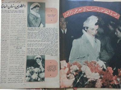 Princess Fawzia Fouad