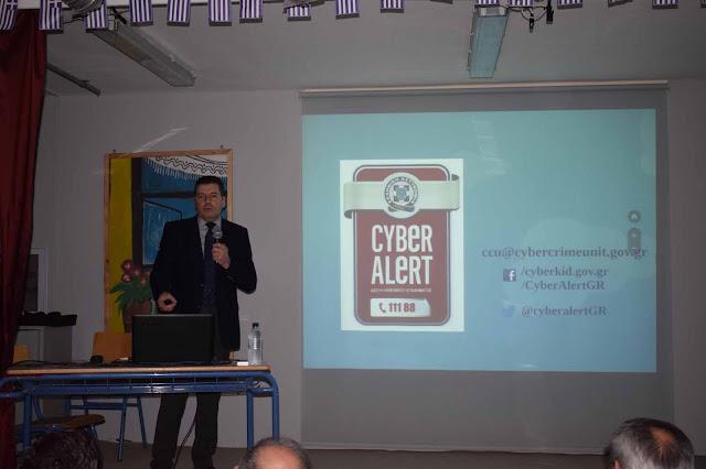 Ημερίδα Ασφαλής πλοήγησης στο διαδίκτυο και συμβουλές για την ορθή χρήση του internet στο Δήμο Επιδαύρου