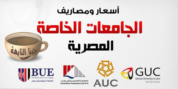 مصاريف الجامعات الخاصة المعتمدة وأسعار الكليات المعترف بها في مصر 2019- 2020