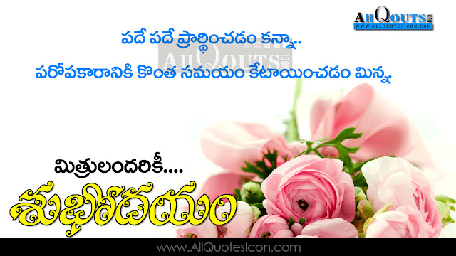 Telugu-good-morning-quotes-wshes-Life-Inspirational-Thoughts-Sayings-greetings-wallpapers-pictures-images