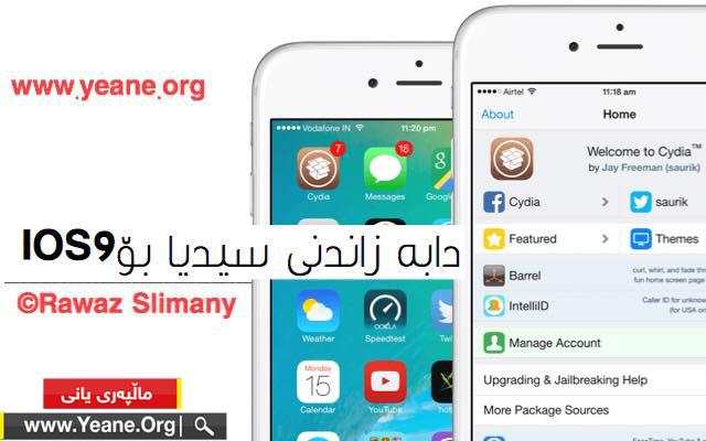 ئایفۆن – ئایپاد: چۆنیهتی جهیلبرهك كردنی ios9 (سیدیا)