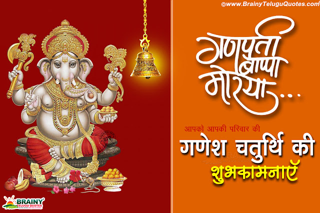 Happy Ganesh Chaturthi 2017 Hindi Quotes hd wallpapers, Hindi messages quotes about ganesh chaturthi
