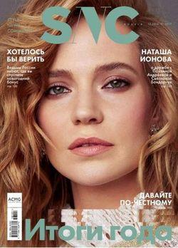 Читать онлайн журнал<br>SNC (№12 декабрь 2016)<br>или скачать журнал бесплатно