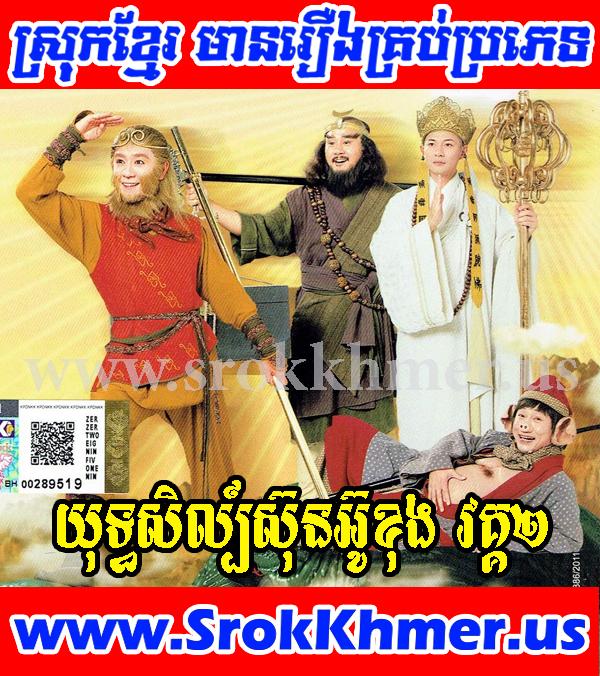 យុទ្ធសិល្ប៍ស៊ុនអ៊ូខុង វគ្គ២ - Khmer Movie - Movie Khmer