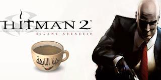 تحميل العاب اكشن برابط واحد مباشر- تحميل لعبة Hitman 2: Silent Assassin