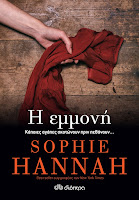https://www.culture21century.gr/2018/08/h-emmonh-ths-sophie-hannah-book-review.html