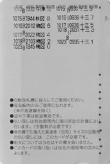 阪急電鉄回数カード新様式裏面