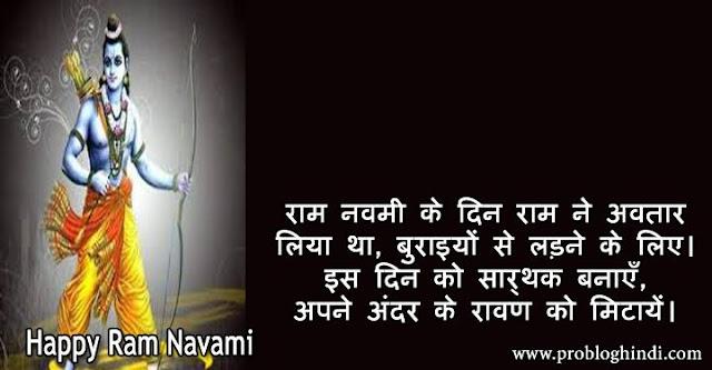 ram navami ki shayari, राम नवमी की शायरी