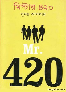 Mister 420 by Sumanto Aslam ebook