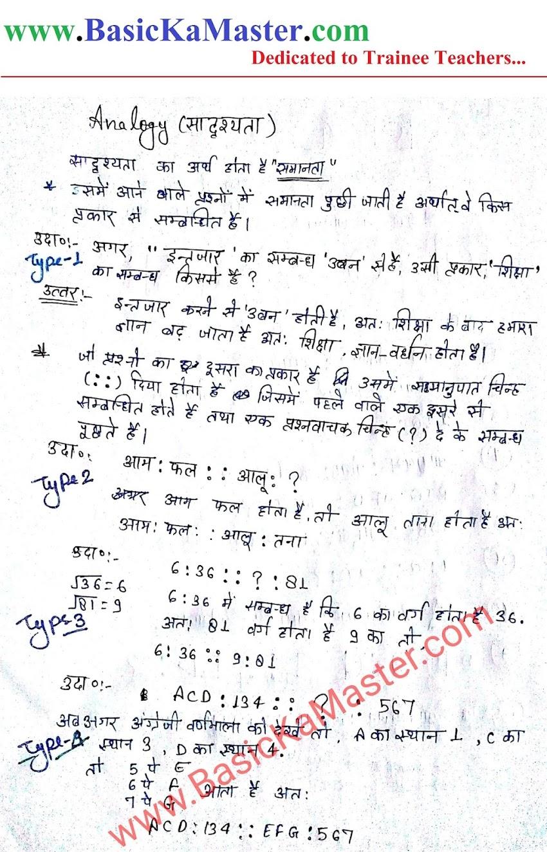 तार्किक ज्ञान Notes - 1 (Analogy)