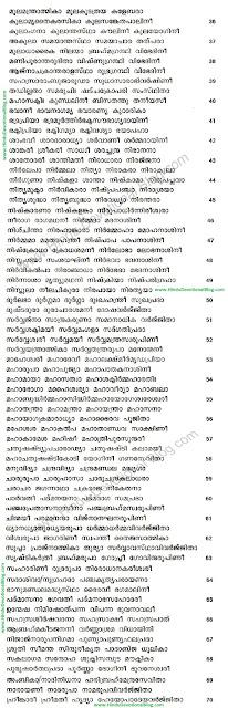 Lalitha Sahasranama Stotram Malayalam Lyrics | Hindu