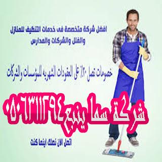 غسيل شقق بالمدينة المنورة