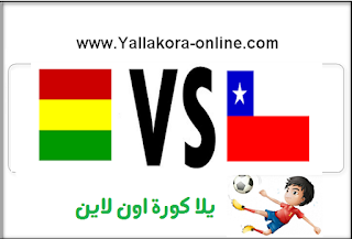 مشاهدة مباراة تشيلي وبوليفيا بث مباشر بتاريخ 07-09-2016 تصفيات كأس العالم: أمريكا الجنوبية