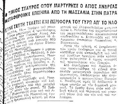 Ο σταυρός του μαρτυρίου του Αποστόλου Ανδρέα στην Πάτρα Εφημερίδα Μακεδονία, φ. 20/01/1980