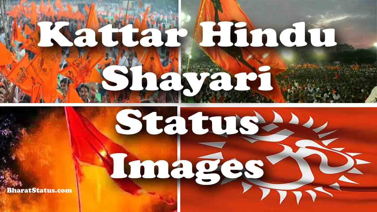 Latest Kattar Hindu Hindi Status Shayari Images