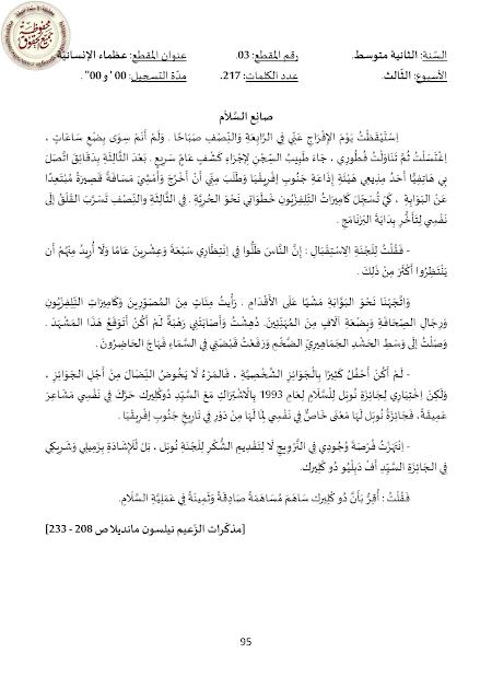 تحضير نص صانع السلام لغة عربية للسنة الثانية متوسط الجيل الثاني