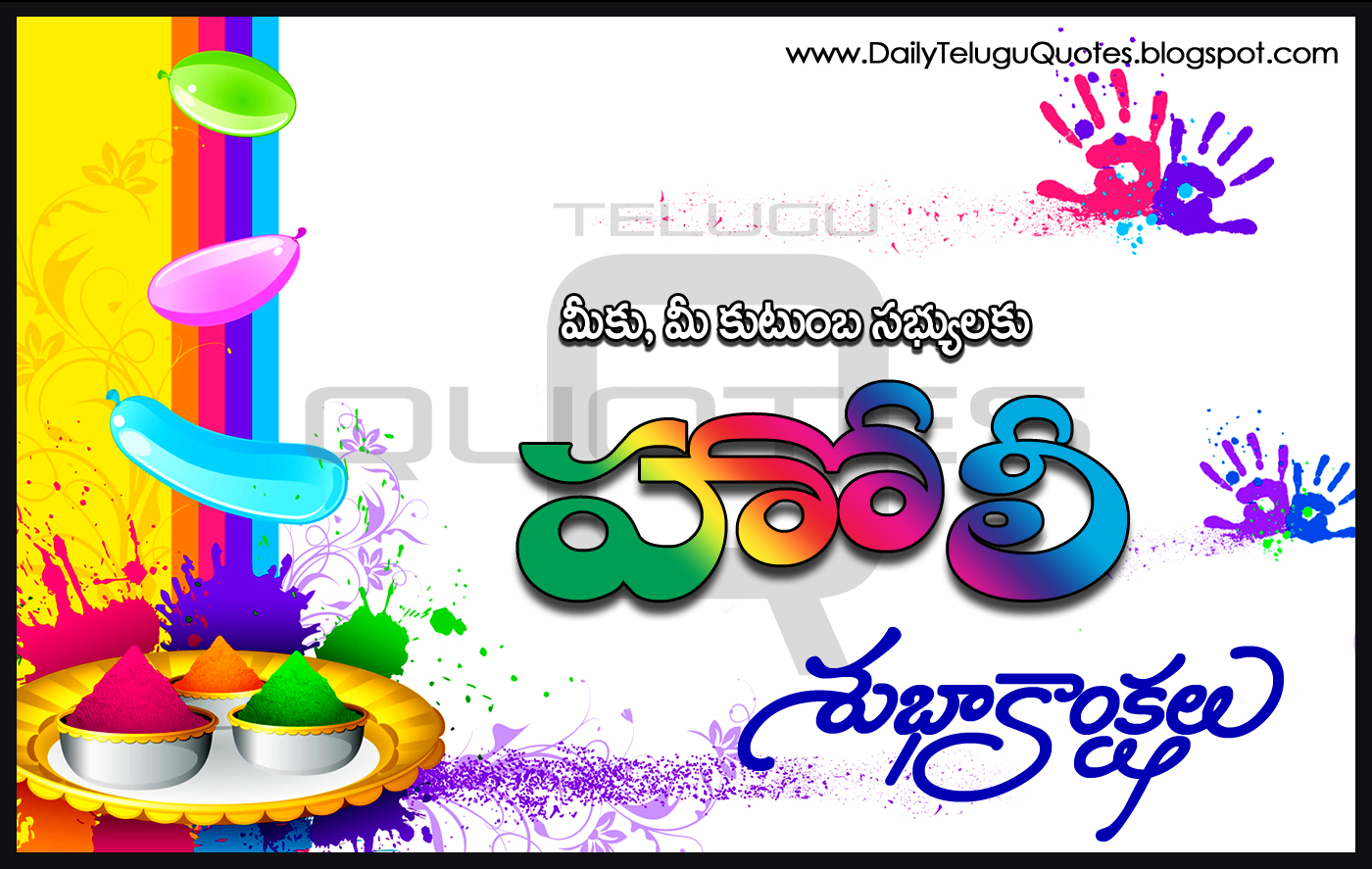 Telugu holi 2017 quotes and wishes hd wallpapers telugu quotations holi wishes in telugu holi hd wallpapers holi kristyandbryce Image collections