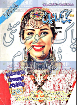 Free Download PDF Monthly Sachi Kahanian Digest June 2016