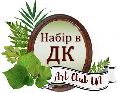Набір в ДК Art Club UA