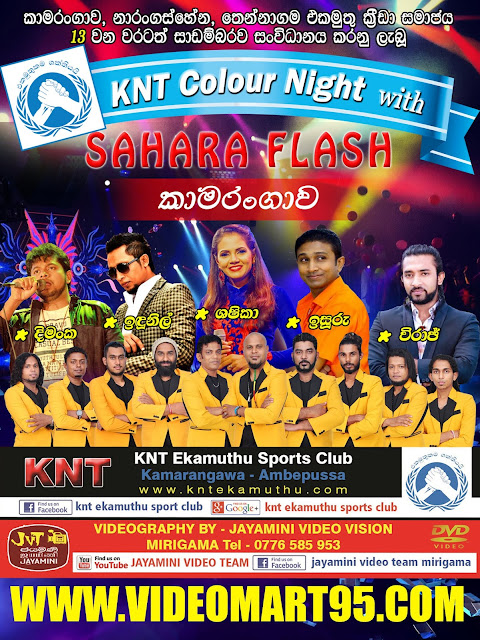 KNT COLOUR NIGHT WITH SAHARA FLASH AT KAMARANGAWA 2018