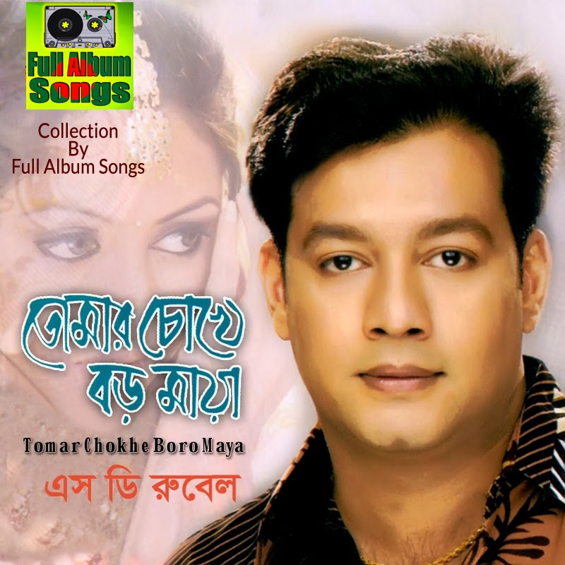 Tomar Chokhe Boro Maya By S D Rubel | Bangla Superhit Song