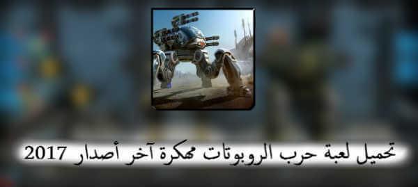 تحميل لعبة حرب الروبوتات war robots مهكرة 2017 آخر أصدار للاندرويدحرب الروباتات