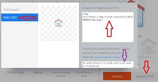 Нажать Сделать HTML и скопировать адрес выбранной иконки.
