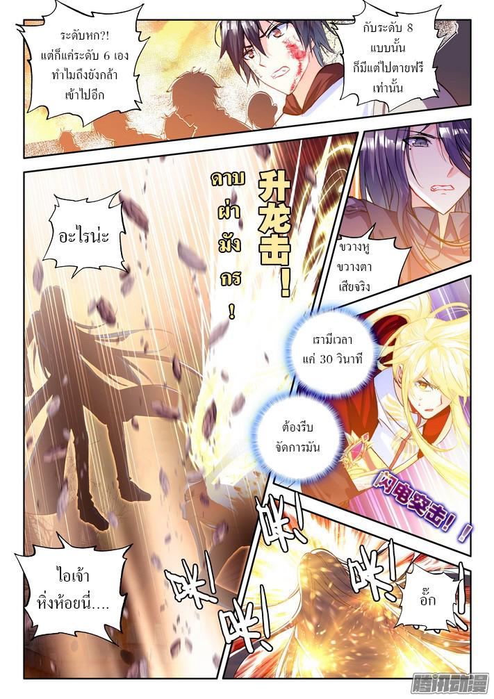 อ่านการ์ตูน Shen Yin Wang Zuo 79 ภาพที่ 8