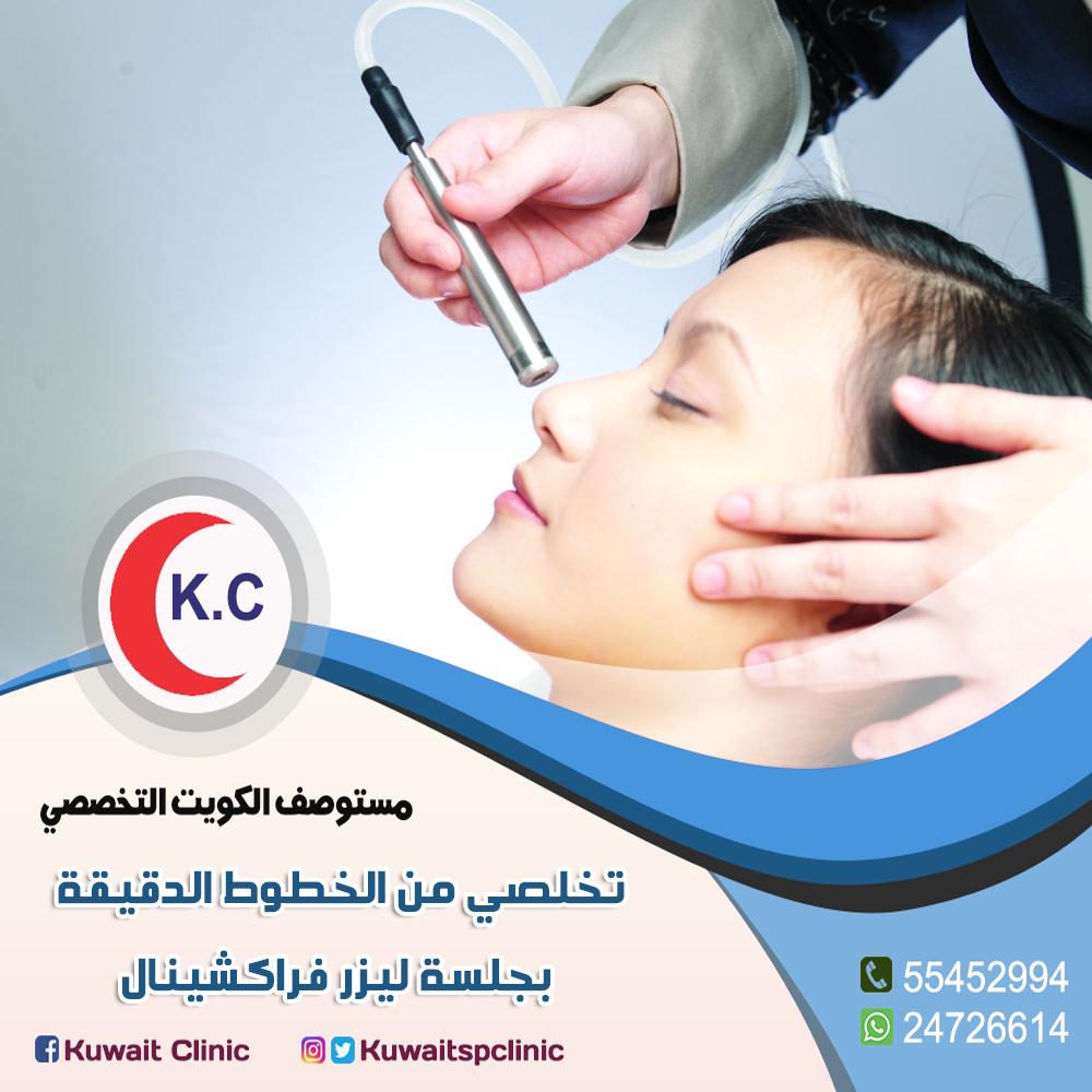 إستخدام الليزر لإزالة شعر الوجه | أفضل دكتور جلدية بالكويت  15