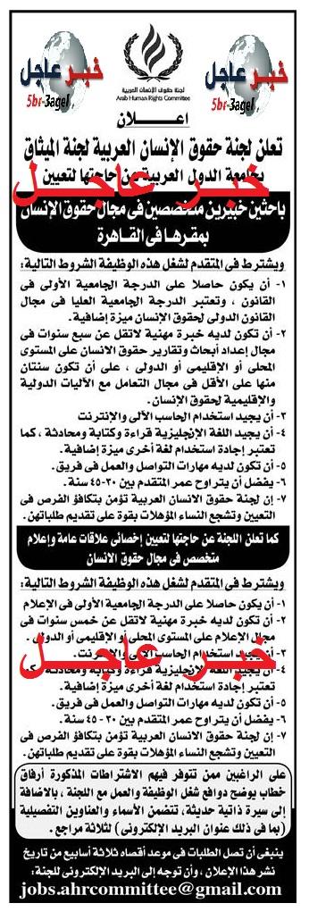 اعلان وظائف جامعة الدول العربية للمؤهلات العليا التقديم يدوى او الكترونى بجريدة الاهرام