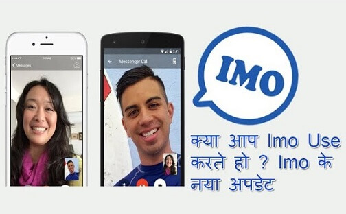 imo-tips-in-hindi